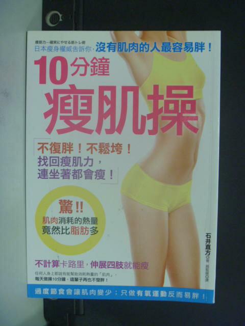 【書寶二手書T9/美容_LQV】10分鐘瘦肌操:沒肌肉的人肚子最容易胖不復胖_石井直方