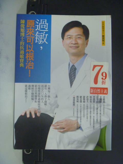 【書寶二手書T5/醫療_OLT】過敏原來可以根治_陳俊旭博士的抗過敏寶典_陳俊旭
