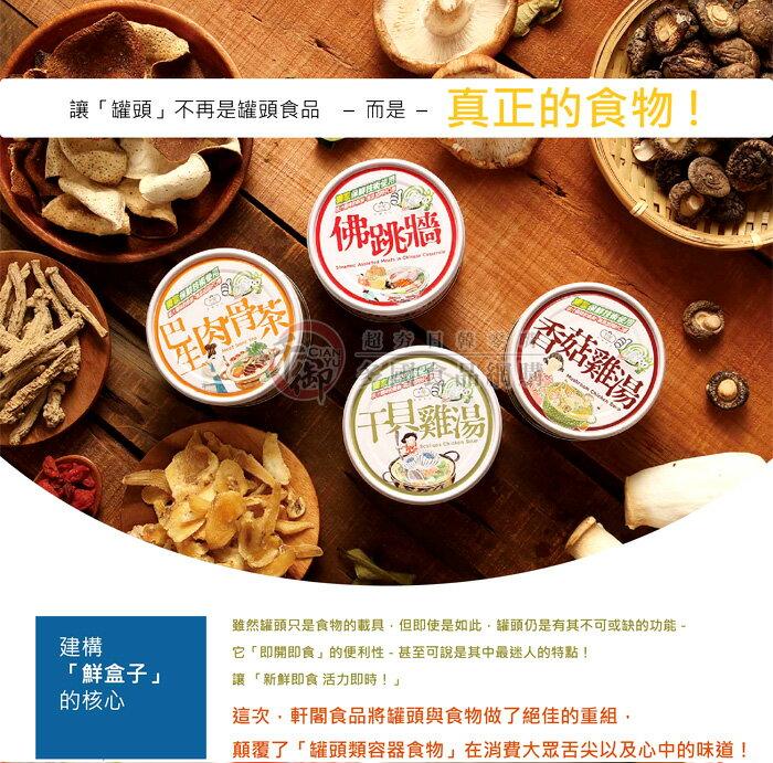台灣罐頭 鮮盒子(開罐即食) 香菇雞湯 / 干貝雞湯 / 肉骨茶 / 佛跳牆[TW4713264]千御國際╭7-8月宅配499免運╮ 2