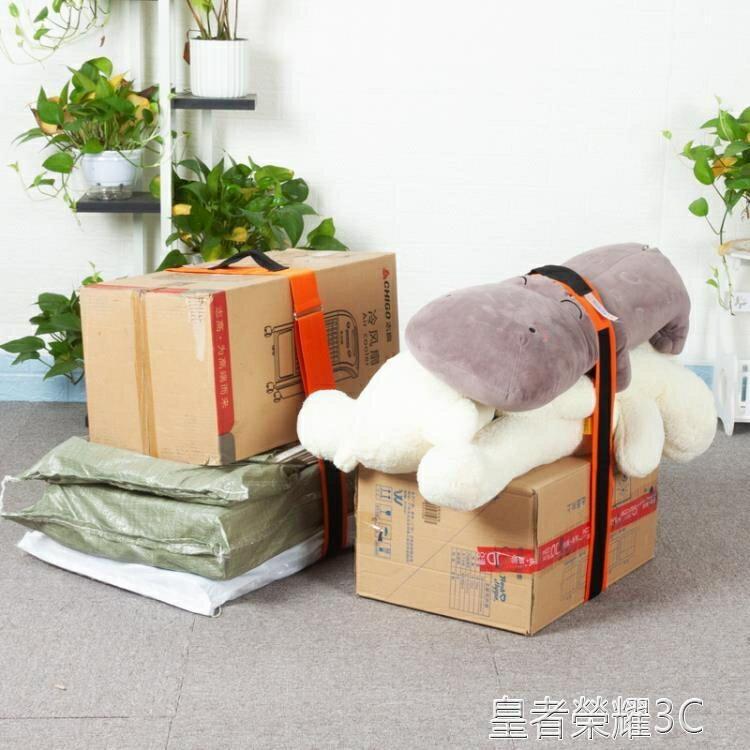 搬家工具 搬家神器單人款省力搬運帶手提搬家繩購物打包繩重物搬家帶工具繩YTL 暖心生活館