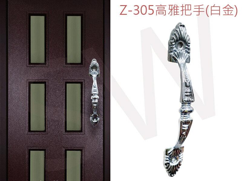 Z-305高雅把手 150mm 雕花 門把 手把 把手 取手 握把 拉手 引手 抽屜把手 大門 鋁門 鋁門窗