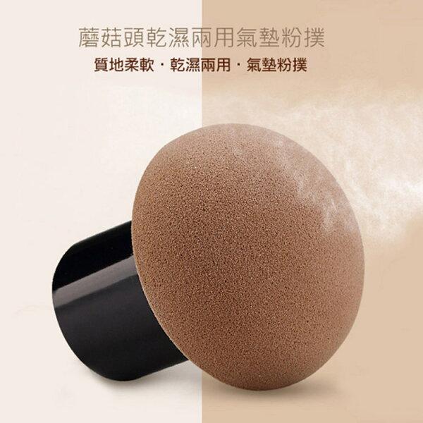 蘑菇頭乾濕兩用氣墊粉撲(不挑色)GECO3019