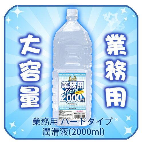 【星鑽情趣精品】日本NPG*業務用 ハードタイプ 潤滑液2000ml(JF00217)