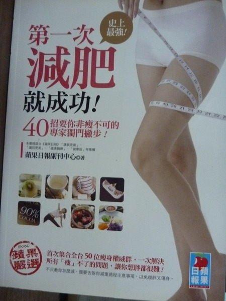 【書寶二手書T2/美容_PDB】第一次減肥就成功_蘋果日報副刊中心