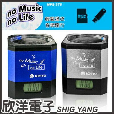 ※ 欣洋電子 ※ KINYO LED顯示讀卡喇叭 (MPS-376) /插卡/mp3/隨身碟/USB 顏色隨機出貨