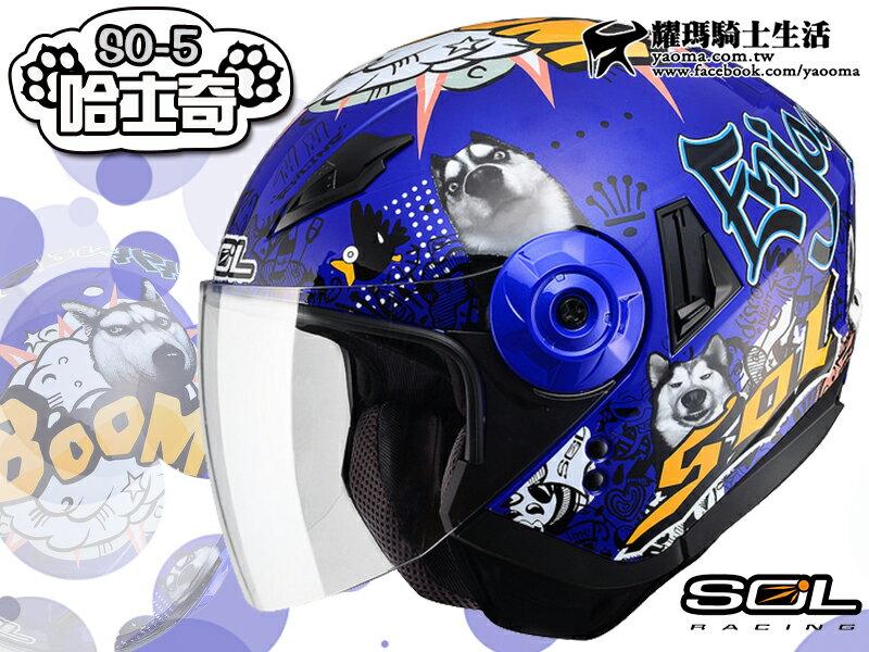 SOL安全帽 SO-5 / SO5 哈士奇 藍/銀【內鏡.Semi Jet】半罩帽『耀瑪騎士生活機車部品』