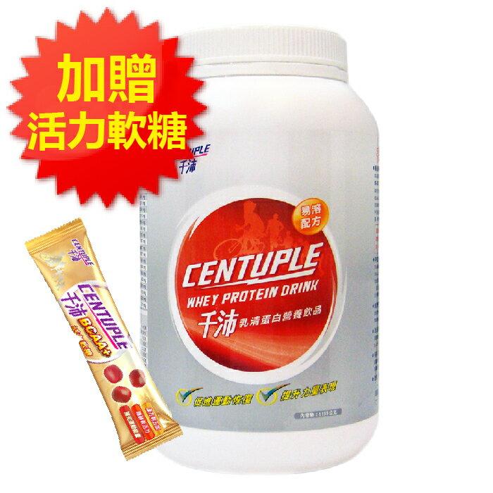 [加贈BCAA軟糖1條]▼新萬仁 千沛乳清蛋白營養品1135g /罐 單罐 精胺酸 精氨酸 支鏈胺基酸