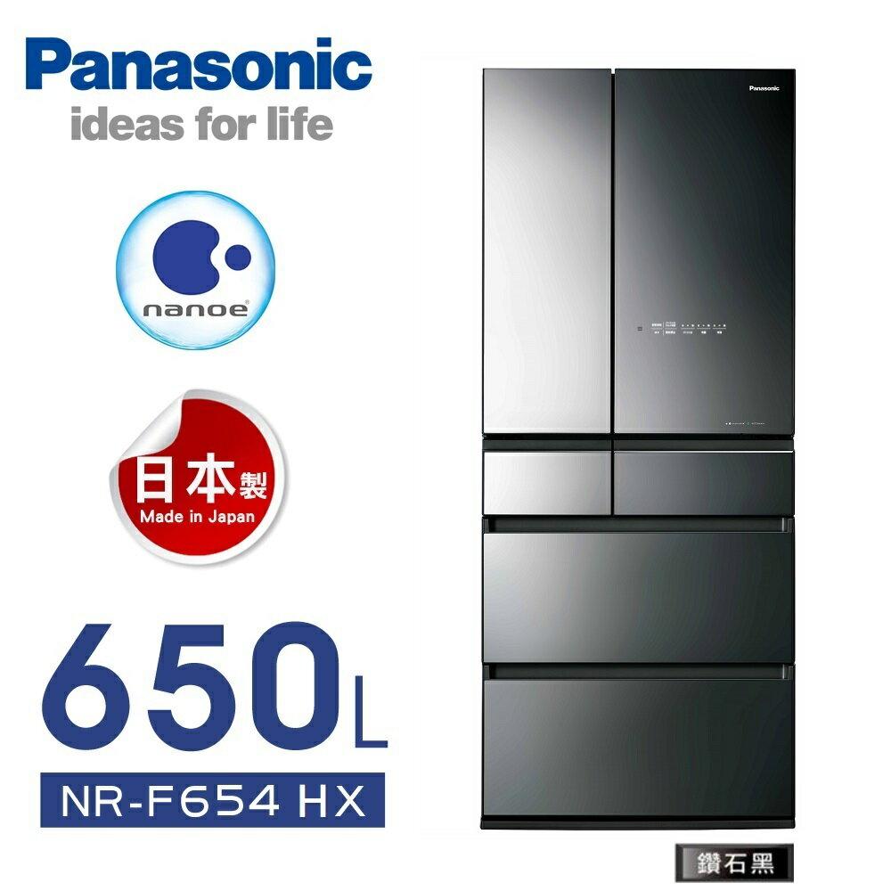 ★贈玻璃壺杯5件組【Panasonic國際牌】日本製。650L變頻六門冰箱NR-F654HX-X1鑽石黑 (含運費 / 基本安裝 / 6期0利率) 0