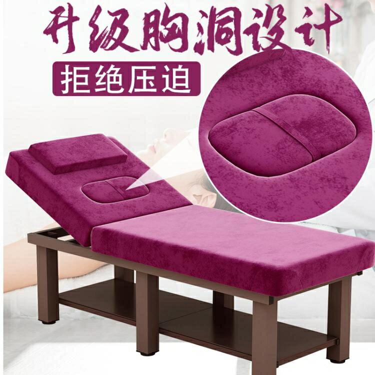 美容床美容院專用帶胸洞家用推拿床按摩床美睫折疊便攜式yh