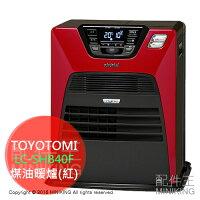 電暖器推薦【配件王】日本代購 一年保 TOYOTOMI LC-SHB40F 紅 煤油暖爐 5L 14疊