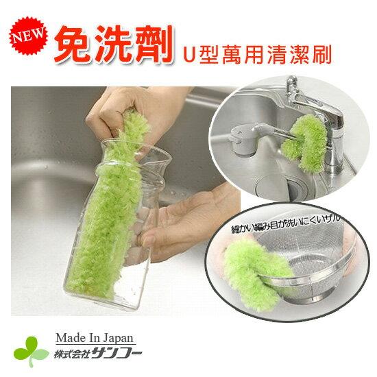 【日本SANKO】免洗劑!U型萬用清潔刷・日本製