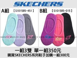 《3雙襪特價300》Shoestw【S101585-】SKECHERS 隱形襪 船型襪 GoWalk系列專用 女生 一組三雙
