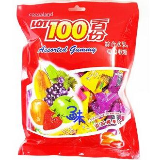 (馬來西亞) LOT 100 一百份綜合水果味QQ軟糖 (慧鴻馬來西亞綜合QQ糖/100分綜合水果糖 100百份綜合水果味QQ軟糖) 1包 350 公克 特價 99 元【493456924355 】 ..