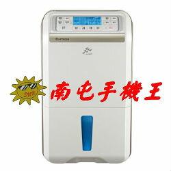 @南屯手機王@【 HITACHI 日立 】16公升 RD-320DS 感溫適濕清淨 除濕機 宅配免運費