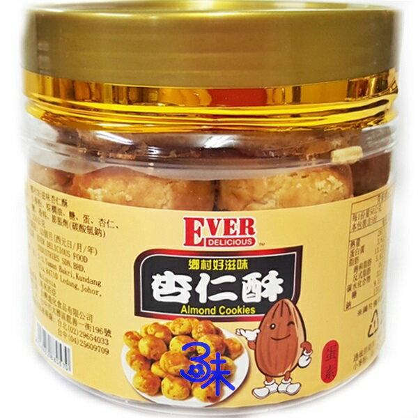 (馬來西亞) 台灣進化 鄉村好滋味-杏仁酥 1罐 250 公克 特價 68元【 9556852880570 】