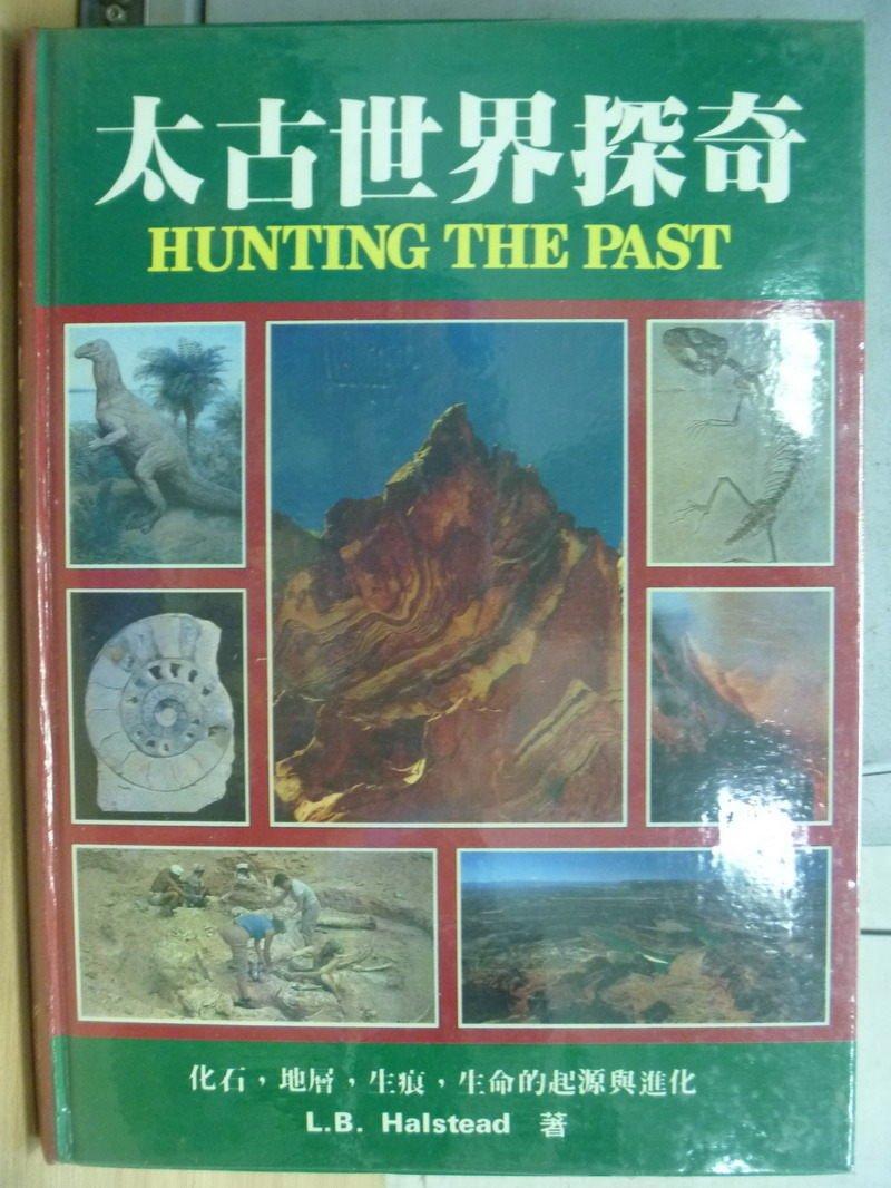~書寶 書T6/科學_WFH~太古世界探奇_化石地層生命的起源與進化_民67_ 1200