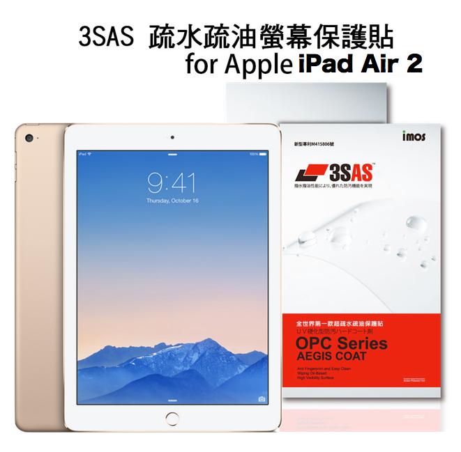 imos 3SAS 疏水疏油螢幕保護貼 for iPad Air 2 (Air 1也共用)