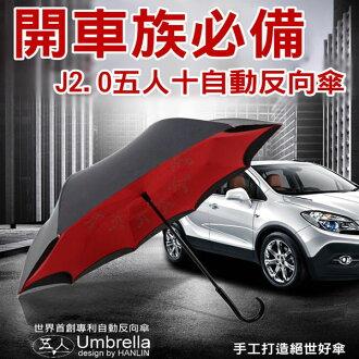 全新第二代 反向傘 世界首創 正品專利 五人十 J2.0 自動開 可站立 反向傘 - 創新再創新 滷蛋媽媽