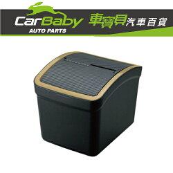 【車寶貝推薦】CARMATE 碳纖紋金框 低重心設計 防傾倒 左右有蓋垃圾桶 置物桶 DZ394