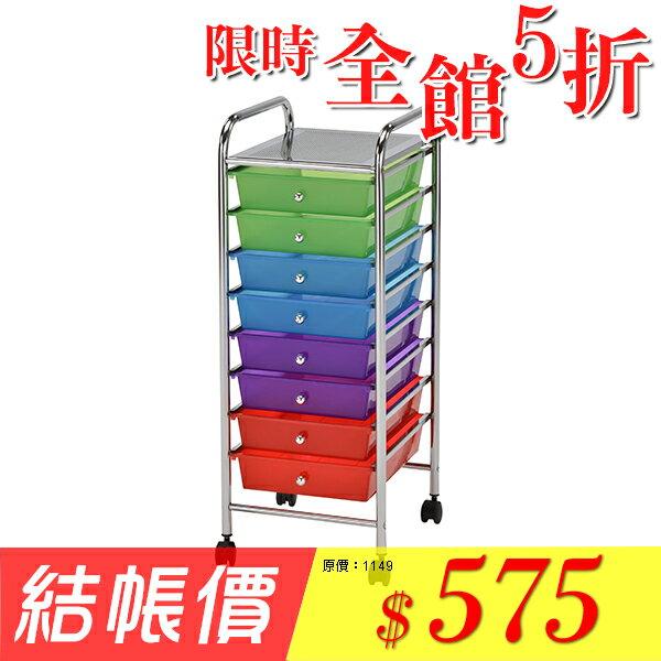 【悠室屋】八抽公文車 美髮櫃 收納櫃 推車櫃 滾輪設計 彩色抽屜 熱賣