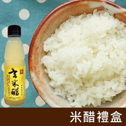 家庭必備→【客家花布】米醋禮盒1kg白米米磚300ml玄米醋