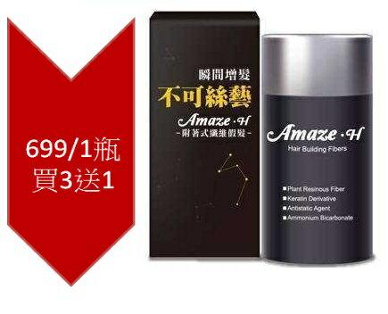 【小資屋】Amaze.H不可絲藝頭髮化妝品增髮纖維-黑色/深棕色(12g/盒)效期:2020.3.15