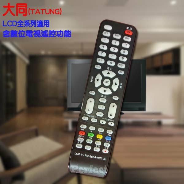 【TATUNG ● 大同】液晶電視遙控器 RC-268A / RC7-01A