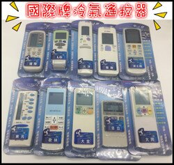 遙控器 獨家送電池 KINYO冷氣遙控器 國際 日立 東元 聲寶 三洋 歌林 大同 富士通 LG 大金