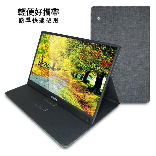 【PD1501】Bluetech輕便可攜式15.6吋螢幕(支持HDMI,Type-C雙影音輸出)