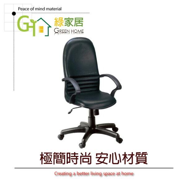 【綠家居】達尼時尚皮革&布質高背辦公椅(可後仰+氣壓升降+10款可選)
