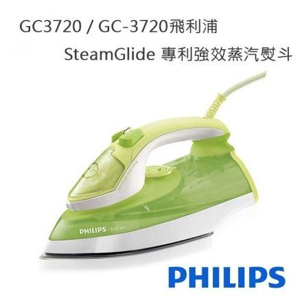 免運費 PHILIPS飛利浦 專利強效蒸汽熨斗 GC3720