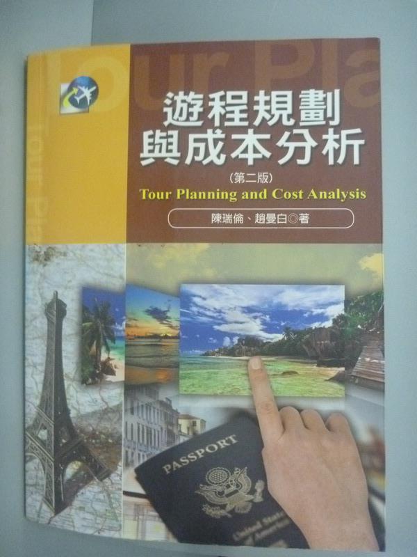 【書寶二手書T1/大學商學_YHD】遊程規劃與成本分析_陳瑞倫