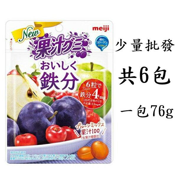 日本代購預購 少量批發 日本製 明治 果汁軟糖QQ軟糖-加州梅綜合果汁 1包76g共6包 711-608