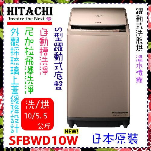 來電現價更便宜【日立家電】日本原裝10公斤溫水噴霧尼加拉飛瀑直立式洗脫烘洗衣機《SFBWD10W》N香檳金