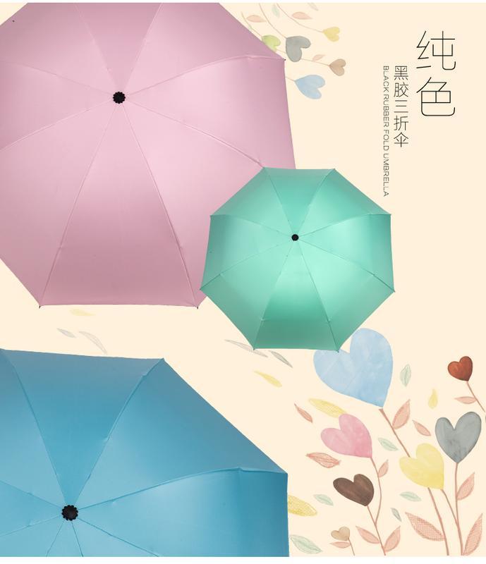 純色黑膠三折傘 素色三色可選 夏日遮陽防曬 女士小清新雨傘8骨1入