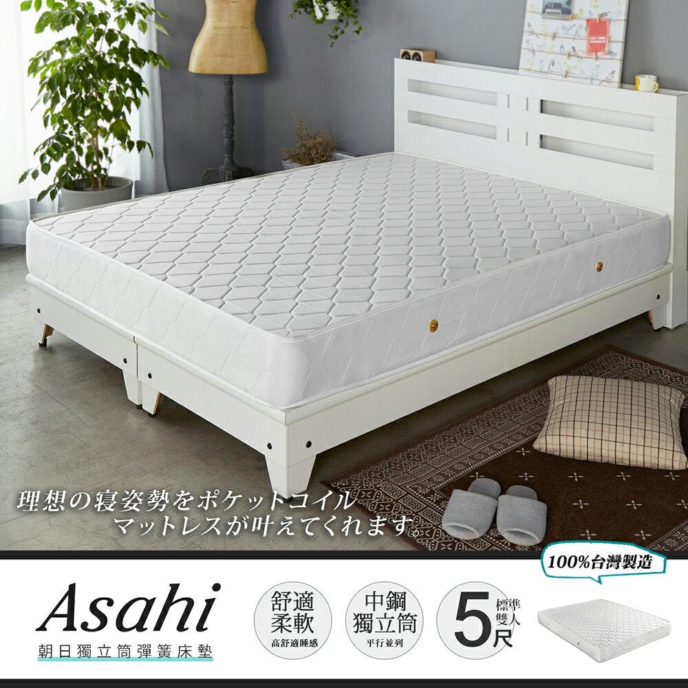 Asahi朝日獨立筒床墊 / 雙人5尺(偏軟) / H&D東稻家居 / 好窩生活節 0