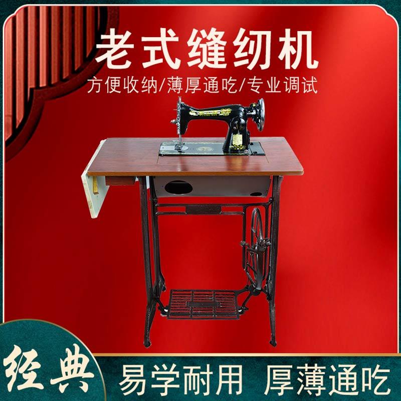 【618購物狂歡節】縫紉機 蝴蝶家用老式縫紉機正宗飛人牌腳踏式手動裁縫機頭可電動吃厚衣車