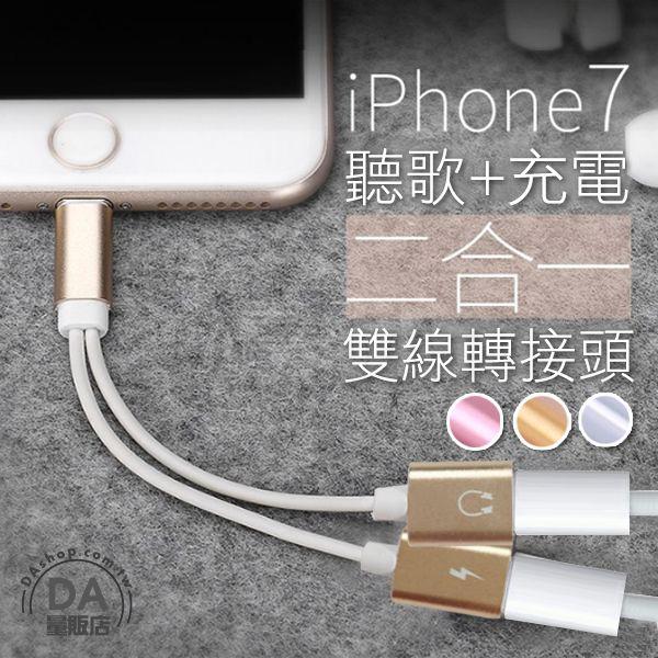 《2017最新款》二合一 iPhone 7 Plus i7 lighting耳機充電聽歌通話轉接頭線 三色可選