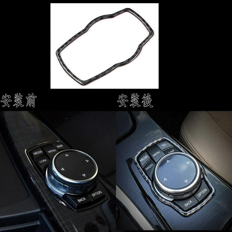 BMW 卡夢 多媒體裝飾框 碳纖 F11 F07 G30 F10 F32 F33 F30 F31 沂軒精品A0398
