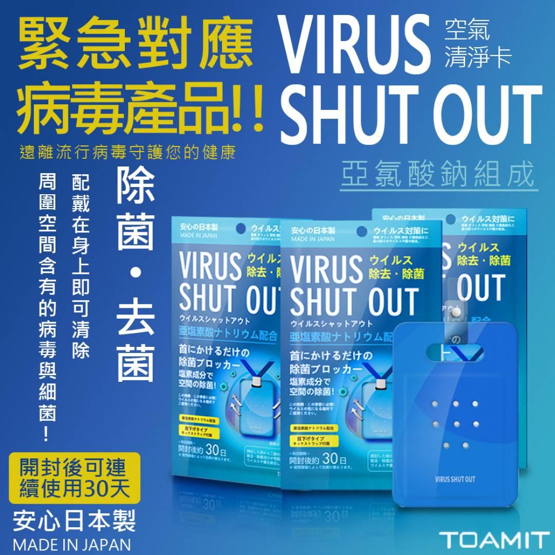 日本 TOAMIT 除菌卡