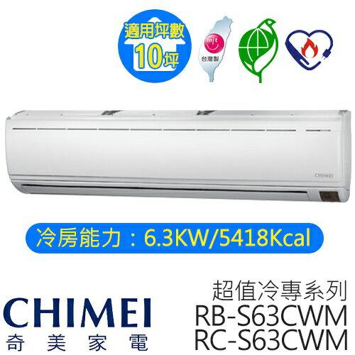 CHIMEI 奇美 超值冷專 一對一定頻空調 RB-S63CWM/RC-S63CWM (適用坪數約10坪、5418Kcal)