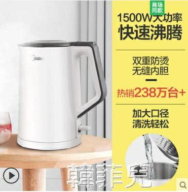 【現貨】熱水壺 美的電熱水壺家用不銹鋼正品電熱一體燒水壺自動斷電大容量開水壺   【母親節禮物】