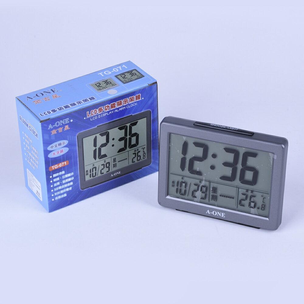 《大信百貨》金吉星 TG-071 LCD多功能顯示鬧鐘 桌上電子鐘 時鐘 鬧鐘 日期 國農曆 溫度 超大字幕 貪睡設定