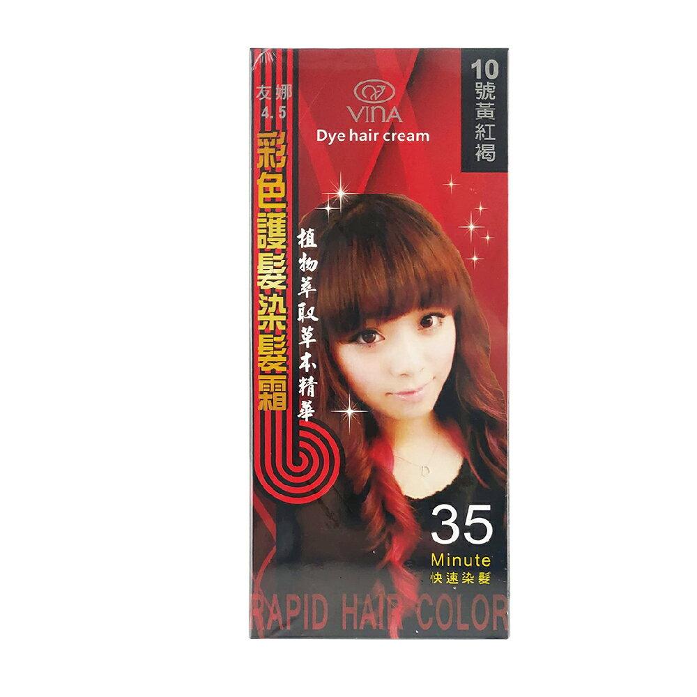 VINA 友娜 灰白髮快速染髮霜 9色 染髮膏 染髮 染髮霜 白髮專用 兩劑
