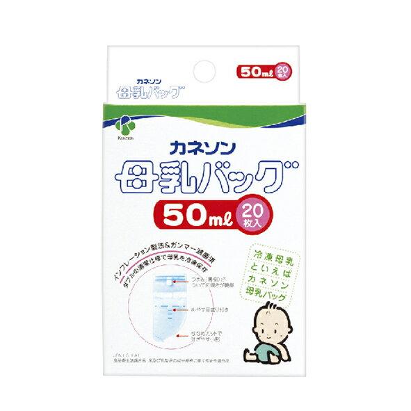 ★衛立兒生活館★Kaneson 母乳冷凍袋-50ml 20枚