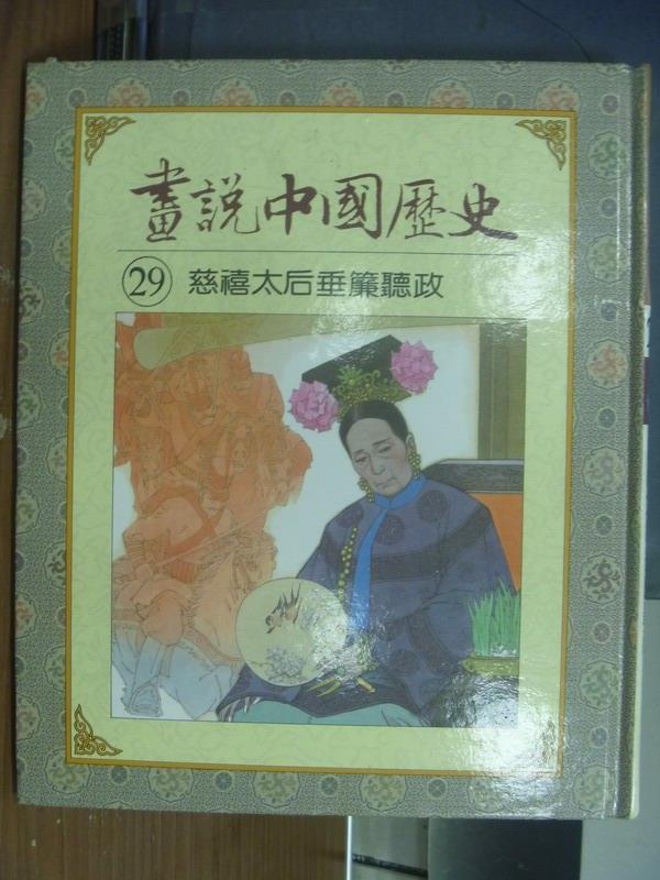 【書寶二手書T4/少年童書_PMD】畫說中國歷史_29冊_慈禧太后垂簾聽政