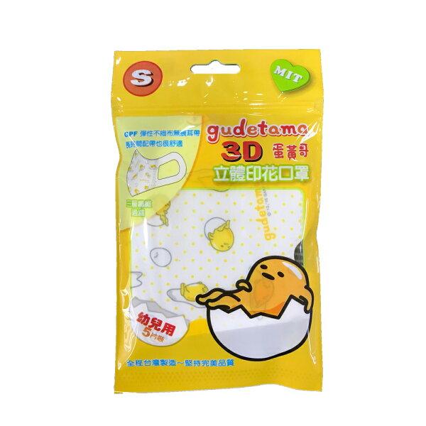 蛋黃哥3D立方體口罩5入幼兒【六甲媽咪】