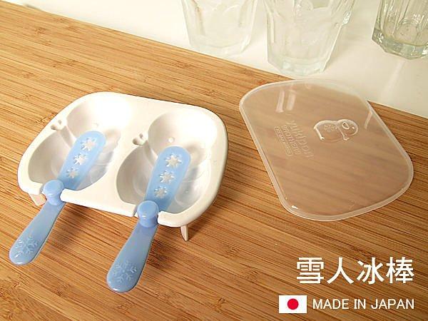 BO雜貨【SV3226】日本製 安全衛生 雪人冰棒 冰棒盒 家庭 製冰盒 冰棒 冰淇淋 水果冰沙