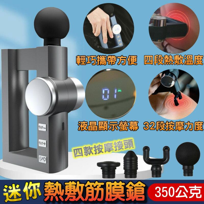 MINI 熱敷 筋膜槍 32段變速 4組按摩頭 LED顯示 USB-C 充電 按摩 放鬆 輕量化