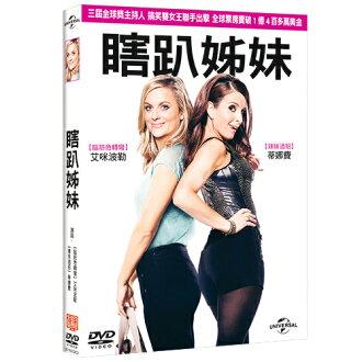 瞎趴姊妹 Sisters (DVD)